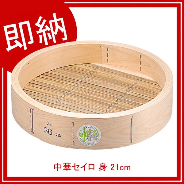 【即納】【まとめ買い10個セット品】 中華セイロ 身 21cm 【ECJ】
