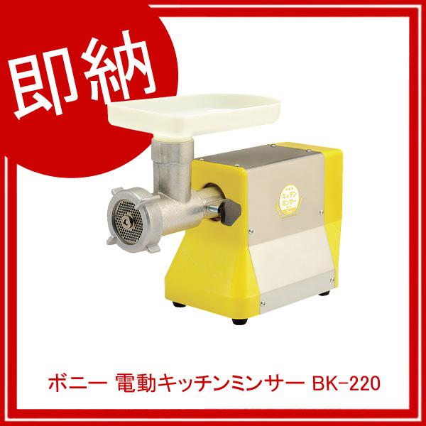 【即納】 ボニー 電動キッチンミンサー BK-220 【ECJ】