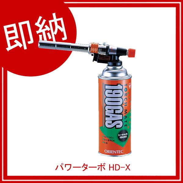 【即納】【まとめ買い10個セット品】 パワーターボ HD-X 【ECJ】