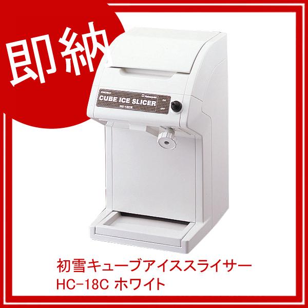 【即納】 初雪キューブアイススライサー HC-18C ホワイト HC-18C-1 (W) 【ECJ】