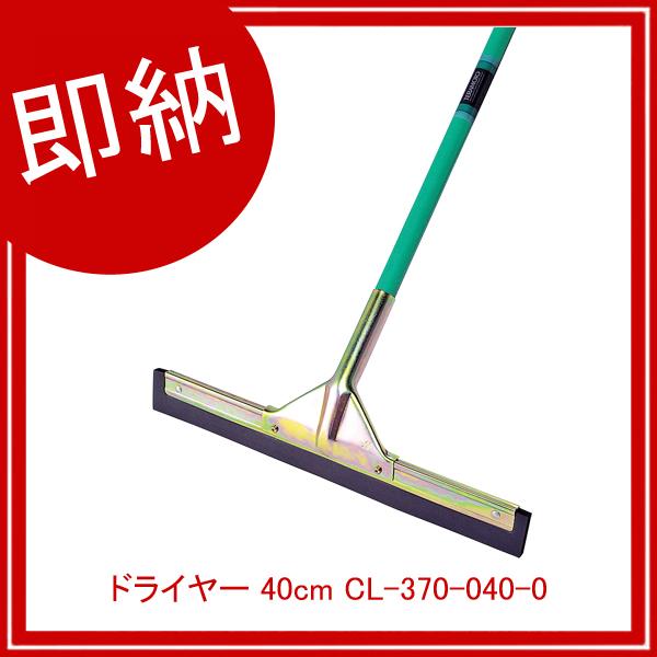 【即納】【まとめ買い10個セット品】 ドライヤー 40cm CL-370-040-0 【ECJ】