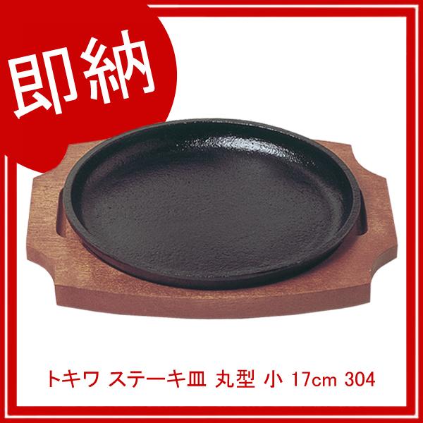 【即納】【まとめ買い10個セット品】 トキワ ステーキ皿 丸型 小 17cm 304 【ECJ】
