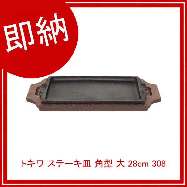 【即納】【まとめ買い10個セット品】 トキワ ステーキ皿 角型 大 28cm 308 【ECJ】