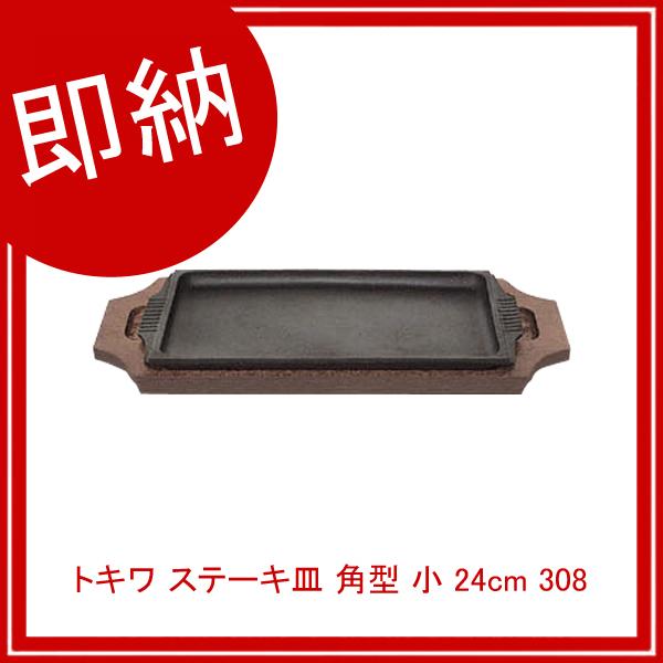 【即納】【まとめ買い10個セット品】 トキワ ステーキ皿 角型 小 24cm 308 【ECJ】