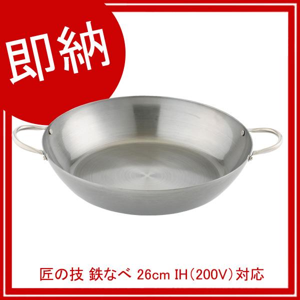 【即納】【まとめ買い10個セット品】 匠の技 鉄なべ 26cm IH(200V)対応 【ECJ】