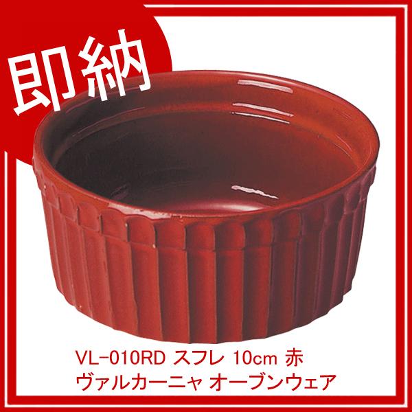 【即納】【まとめ買い10個セット品】 VL-010RD スフレ 10cm 赤 ヴァルカーニャ オーブンウェア 【ECJ】