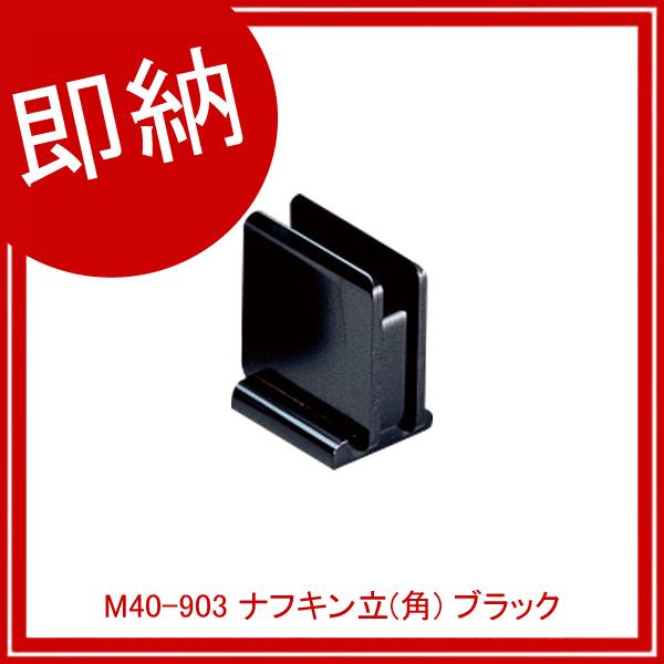 【即納】【まとめ買い10個セット品】 M40-903 ナフキン立(角) ブラック 【ECJ】