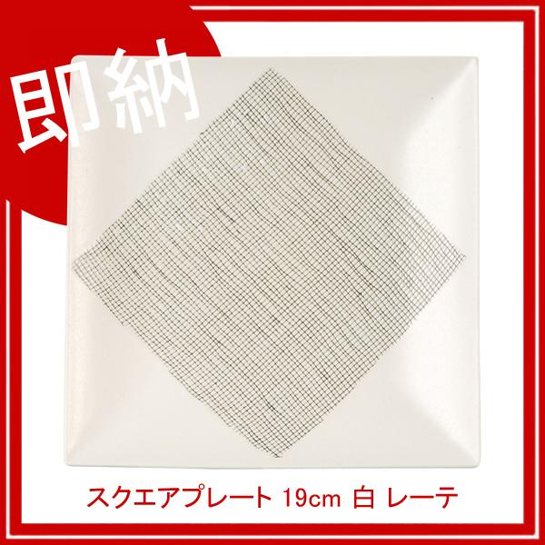 【即納】【まとめ買い10個セット品】 RE1911WH スクエアプレート 19cm 白 レーテ 【ECJ】