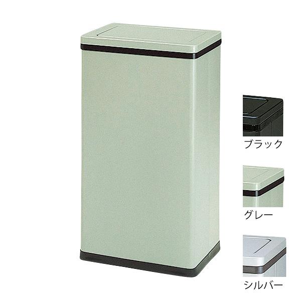 ダストボックス〔シルバー〕 DB-2〔SV〕【 ゴミ箱 角型 】【受注生産品】【 メーカー直送/後払い決済不可 】