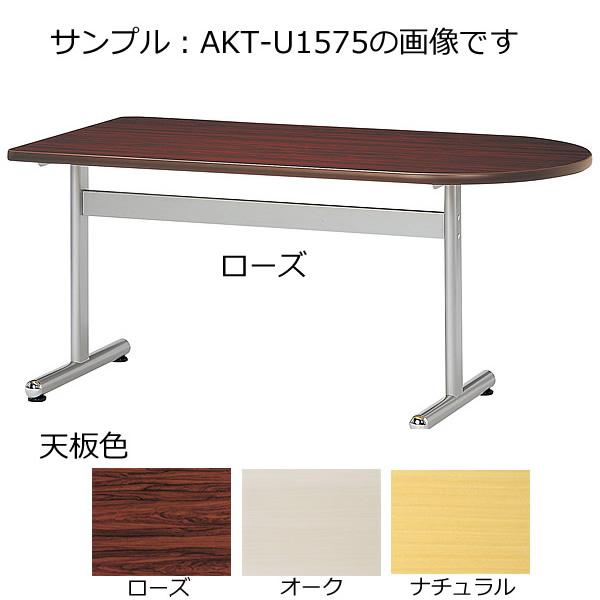 会議テーブル〔半楕円型〕〔ナチュラル〕 AKT-U1275〔ナチュラル〕【 応接 ロビー ミーティングテーブル テーブル 応接 会議 ロビー 会議用 】【受注生産品】【 メーカー直送/後払い決済不可 】