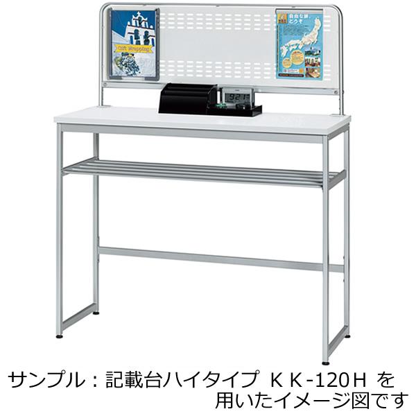 記載台用掲示ボード KK-P120【 案内板 】【受注生産品】【 メーカー直送/後払い決済不可 】