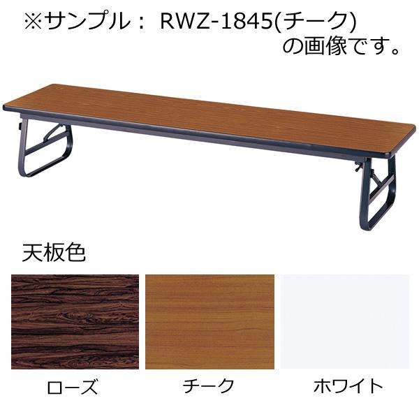 折畳み座卓〔ホワイト〕 RWZ-1845〔WH〕【 座卓 宴会卓 テーブル ローテーブル 木製 】【受注生産品】【 メーカー直送/後払い決済不可 】