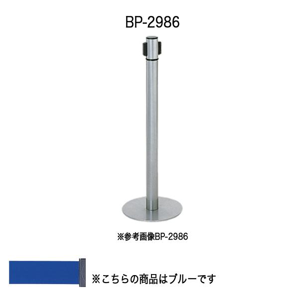 ベルトパーティション〔ブルー〕 BP-2986〔BL〕【 パーティション ロープ ガイドポール 】【受注生産品】【 メーカー直送/後払い決済不可 】