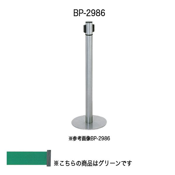 ベルトパーティション〔グリーン〕 BP-2986〔GN〕【 パーティション ロープ ガイドポール 】【受注生産品】【 メーカー直送/後払い決済不可 】