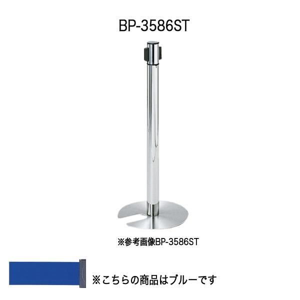 ベルトパーティション〔ブルー〕 BP-3586ST〔BL〕【 パーティション ロープ ガイドポール 】【受注生産品】【 メーカー直送/後払い決済不可 】