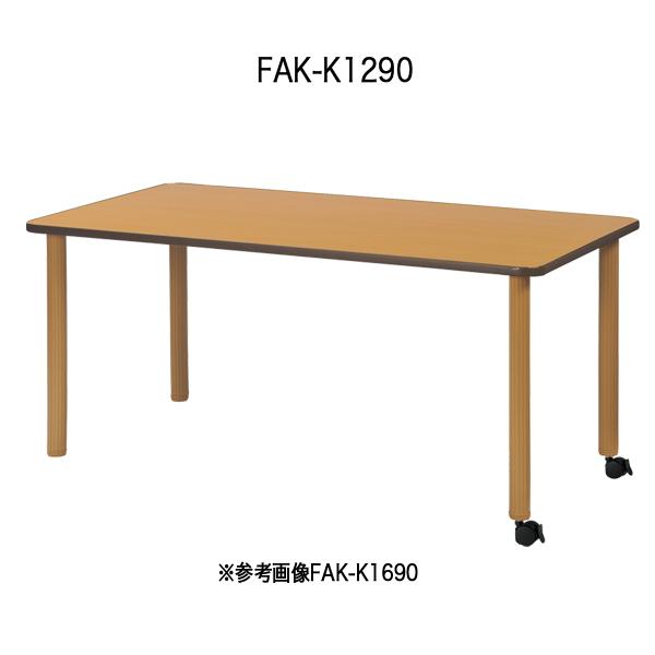ハイアジャスターテーブル〔キャスター脚〕〔ナチュラル〕 FAK-K1290【 テーブル 食堂用テーブル テーブル 応接 会議 ロビー 】【受注生産品】【 メーカー直送/後払い決済不可 】