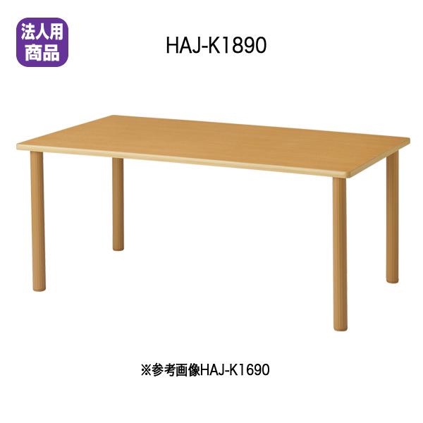 ハイアジャスターテーブル〔ナチュラル〕 HAJ-K1890【 テーブル 食堂用テーブル テーブル 応接 会議 ロビー 】【受注生産品】【 メーカー直送/後払い決済不可 】