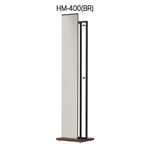 ハンガー付ミラー〔ブラウン〕 HM-400〔BR〕【 ハンガー 鏡 スタンドミラー 】【 メーカー直送/後払い決済不可 】