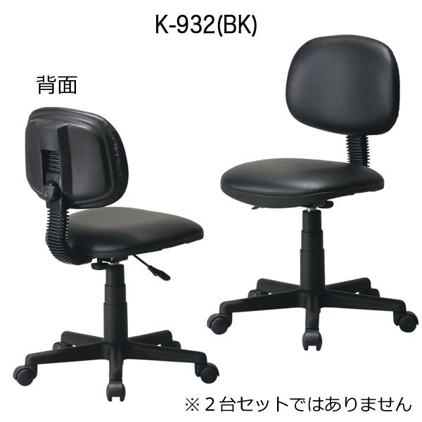 スタディチェア〔ブラック〕 K-932〔BK〕【 椅子 洋風 イス チェア パーソナルチェア 1人掛け 】【メーカー直送品/代引決済不可】