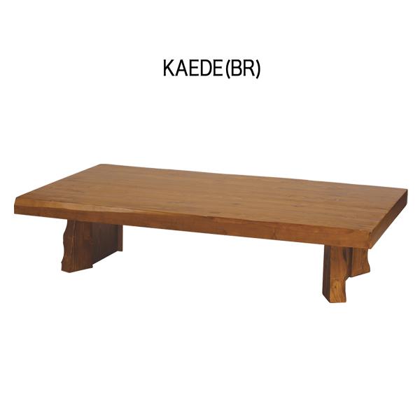 和風テーブル〔ブラウン〕 KAEDE-楓〔BR〕【 テーブル 食堂用テーブル ローテーブル 木製 】【 メーカー直送/後払い決済不可 】