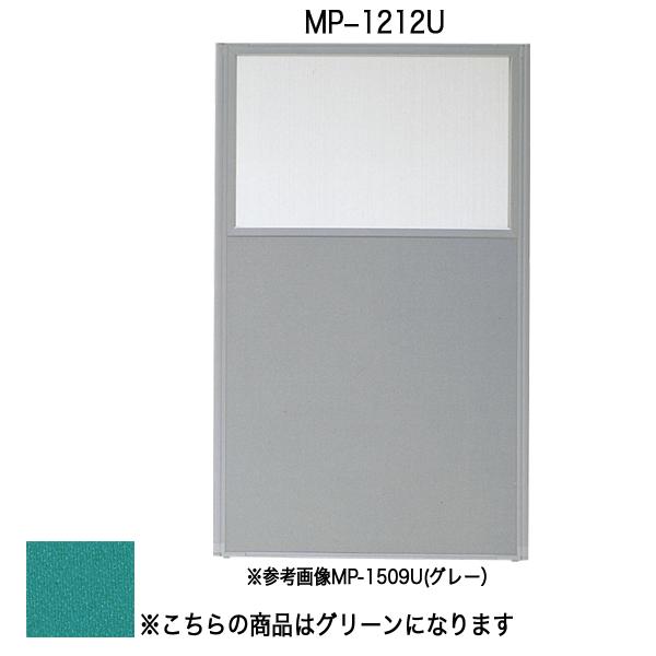 パネルU〔上部半透明〕〔グリーン〕 MP-1212U〔グリーン〕【 パーティション ロープ パネル 】【受注生産品】【 メーカー直送/後払い決済不可 】