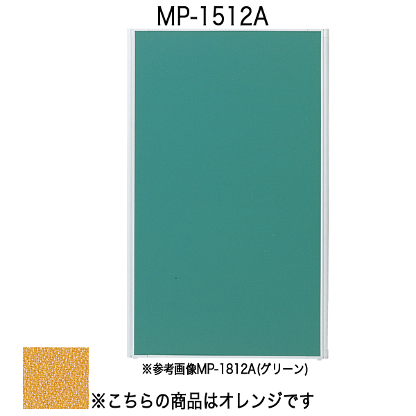パネルA〔全面布〕〔オレンジ〕 MP-1512A〔オレンジ〕【 パーティション ロープ パネル 】【受注生産品】【 メーカー直送/後払い決済不可 】