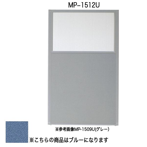 パネルU〔上部半透明〕〔ブルー〕 MP-1512U〔ブルー〕【 パーティション ロープ パネル 】【受注生産品】【 メーカー直送/後払い決済不可 】