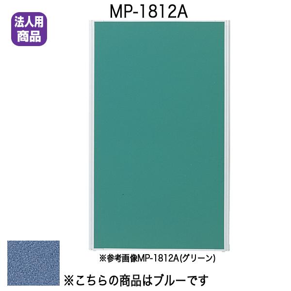 パネルA〔全面布〕〔ブルー〕 MP-1812A〔ブルー〕【 パーティション ロープ パネル 】【受注生産品】【 メーカー直送/後払い決済不可 】