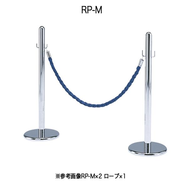 ロープパーティション RP-M【 パーティション ロープ 】【受注生産品】【 メーカー直送/後払い決済不可 】