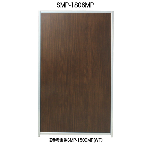 マグネットパーティション〔ウォールナット〕 SMP-1806MP〔WT〕【 パーティション ロープ パネル 】【 メーカー直送/後払い決済不可 】