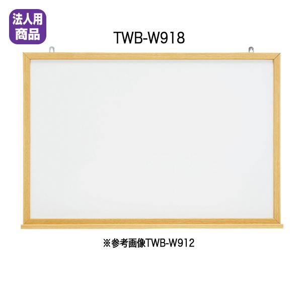 木目柄ホワイトボード〔壁掛タイプ〕 TWB-W918【 メニューボード ホワイトボード 】【受注生産品】【 メーカー直送/後払い決済不可 】