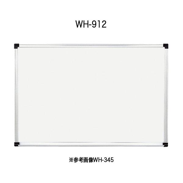 壁掛用ホワイトボード マーカータイプ〔ホーロータイプ〕 WH-912【 メニューボード ホワイトボード 】【受注生産品】【 メーカー直送/後払い決済不可 】