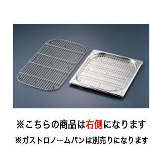 【まとめ買い10個セット品】【業務用】KYS18-8 ガストロノームパン用 敷アミ(焼網) 2/3 310×285×H12mm