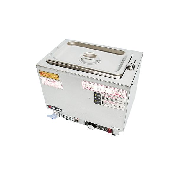 電気卓上ウォーマー(湯煎式) ES-1W ヨコ型 【ECJ】