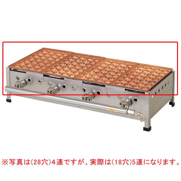 たこ焼機(18穴) 銅板 TS-185C(18穴) 5連 13A 【ECJ】