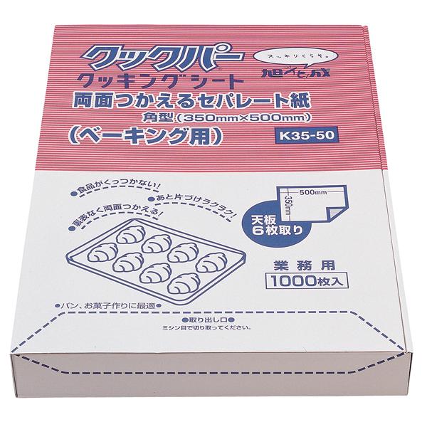 旭化成 クックパー セパレート紙 ベーキング用 K30-39(1000枚入)(8枚取 天板用) 【ECJ】