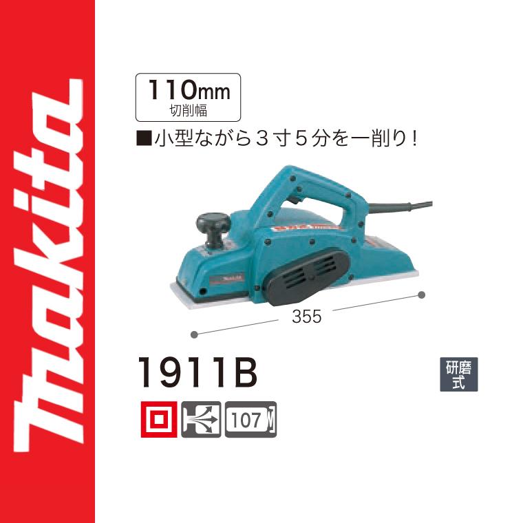 【業務用】【 マキタ 電動工具 】 電気カンナ 【1911B】 研磨式 【電動かんな】 【 DIY 作業用 工具 プロ 愛用 】