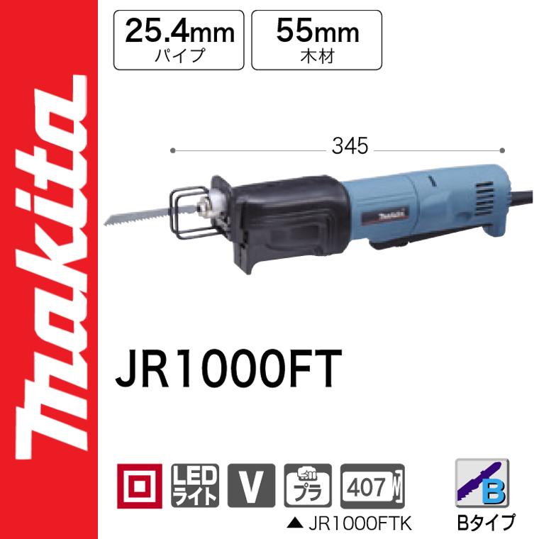 【業務用】【 マキタ 電動工具 】 小型レシプロソー 【JR1000FT】 【 DIY 作業用 工具 プロ 愛用 】 【 電動工具 関連品 】