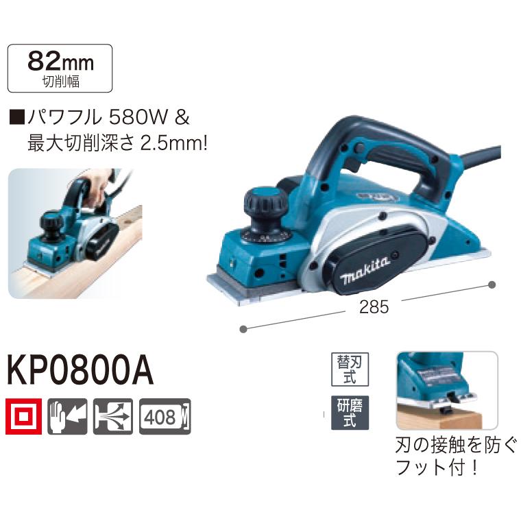 【業務用】【 マキタ 電動工具 】 電気カンナ 【KP0800A】 研磨式 【電動かんな】 【 DIY 作業用 工具 プロ 愛用 】