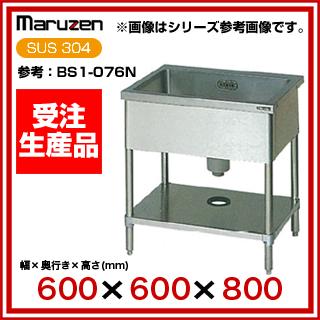 【業務用】マルゼン 一槽シンク BG無 W600×D600×H800〔BS1X-066N〕 【 メーカー直送/代引不可 】