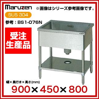 【業務用】マルゼン 一槽シンク BG無 W900×D450×H800〔BS1X-094N〕 【 メーカー直送/代引不可 】