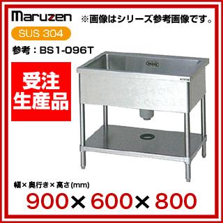【業務用】マルゼン 一槽シンク 三面R W900×D600×H800〔BS1X-096T〕 【 メーカー直送/代引不可 】