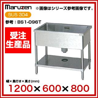 【業務用】マルゼン 一槽シンク 三面R W1200×D600×H800〔BS1X-126T〕 【 メーカー直送/代引不可 】