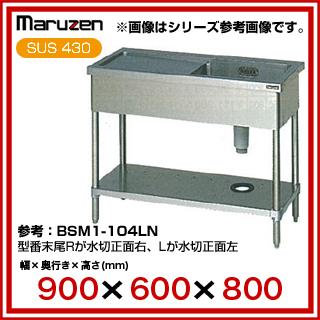【業務用】マルゼン 一槽水切シンク BG無 W900×D600×H800〔BSM1-096RN〕 【 メーカー直送/代引不可 】