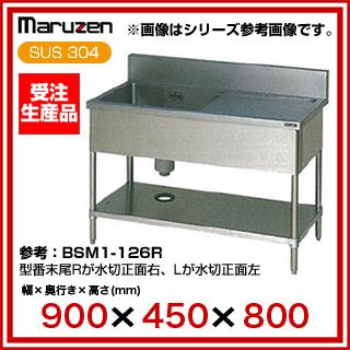 【業務用】マルゼン 一槽水切シンク BG有 W900×D450×H800〔BSM1X-094R〕 【 メーカー直送/代引不可 】
