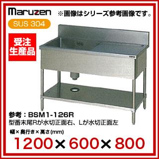 【業務用】マルゼン 一槽水切シンク BG有 W1200×D600×H800〔BSM1X-126L〕 【 メーカー直送/代引不可 】