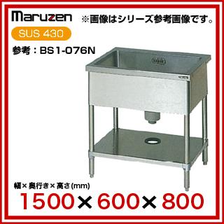 【業務用】マルゼン 1槽シンク BS1-156N 【 メーカー直送/代引不可 】