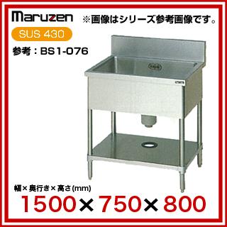 【業務用】マルゼン 1槽シンク BS1-157 【 メーカー直送/代引不可 】
