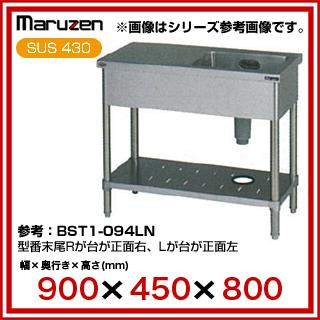 【業務用】マルゼン 1槽台付シンク BST1-094RN 【 メーカー直送/代引不可 】