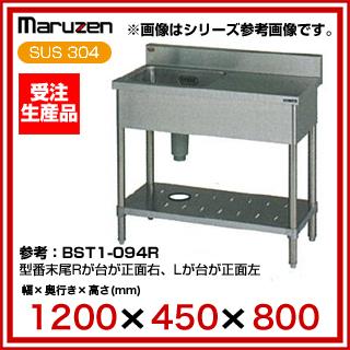 【業務用】マルゼン 1槽台付シンク BST1X-124R 【 メーカー直送/代引不可 】